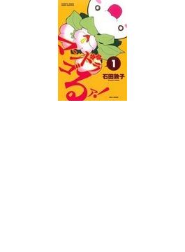 マンドラゴるァ! 1 (BAMBOO COMICS)