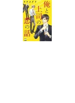 俺と上司の恋の話 (NICHIBUN COMICS)(NICHIBUN COMICS)