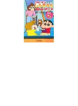 クレヨンしんちゃんTheアニメオラは子守上手だゾ! (ACTION COMICS)(アクションコミックス)