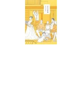 きみの家族 (芳文社コミックス)(芳文社コミックス)