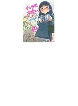 デンキ街の本屋さん BOOKSうまのほね 2(MFコミックス フラッパーシリーズ)