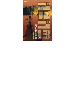 ゴルゴ13 164 (SPコミックス)(SPコミックス)