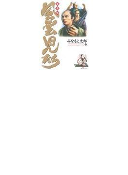 風雲児たち 幕末編20 (SPコミックス)(SPコミックス)