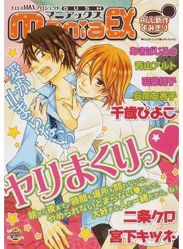 GUSH maniaEX 特集ヤリまくりっ♥ (KAIOHSHA COMICS)(GUSH mania comics)