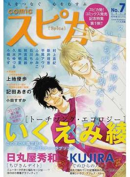 comicスピカ No.7(2012)