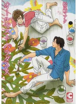 オールモスト・パラダイス (CHOCOLAT COMICS)(ショコラコミックス)