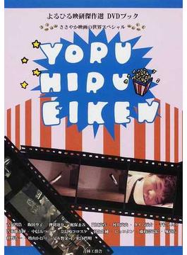 よるひる映研傑作選DVDブック ささやか映画の世界スペシャル