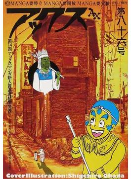アックス Vol.86 第14回アックスマンガ新人賞選考結果発表!