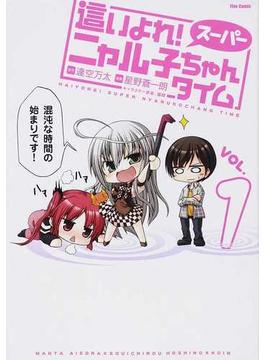 這いよれ!スーパーニャル子ちゃんタイム VOL.1(Flex Comix(フレックスコミックス))