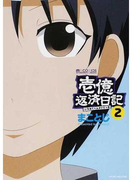 壱億返済日記 2 (マイクロマガジン☆コミックス)(マイクロマガジン☆コミックス)