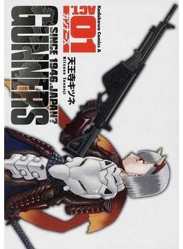 ガンナーズ 01 (角川コミックス・エース)(角川コミックス・エース)