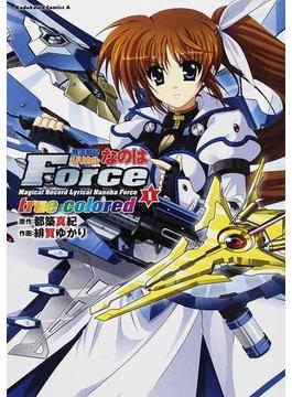 魔法戦記リリカルなのはForce true colored 1(角川コミックス・エース)
