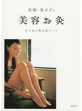 美顔・美ボディ美容お灸(講談社の実用BOOK)