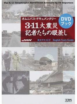 3・11大震災記者たちの眼差し オムニバス・ドキュメンタリー DVDブック