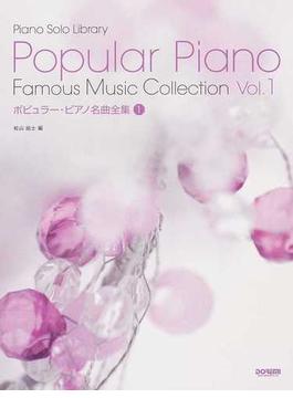ポピュラー・ピアノ名曲全集 2012−1