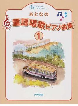 おとなの童謡唱歌ピアノ曲集 心に残る懐かしい名曲の数々を初心者向け大玉譜でアレンジ収載!! 1