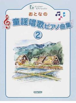 おとなの童謡唱歌ピアノ曲集 心に残る懐かしい名曲の数々を初心者向け大玉譜でアレンジ収載!! 2