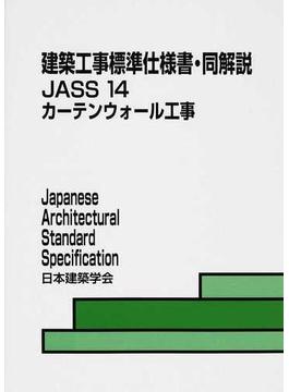 建築工事標準仕様書・同解説 第3版 JASS14 カーテンウォール工事