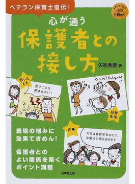 心が通う保護者との接し方 ベテラン保育士直伝! (SEIBIDO保育BOOK)
