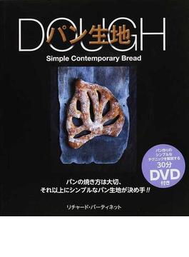 DOUGHパン生地 パンの焼き方は大切、それ以上にシンプルなパン生地が決め手!!