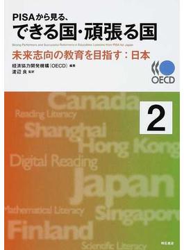 PISAから見る、できる国・頑張る国 2 未来志向の教育を目指す:日本