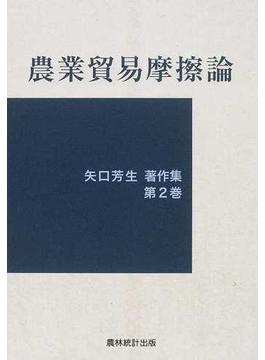 矢口芳生著作集 第2巻 農業貿易摩擦論