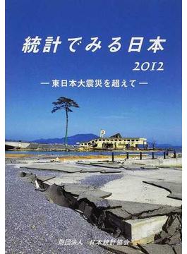 統計でみる日本 2012 東日本大震災を超えて