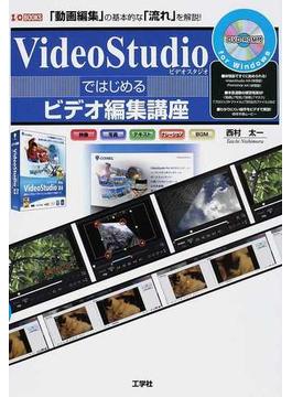 VideoStudioではじめるビデオ編集講座 「動画編集」の基本的な「流れ」を解説!
