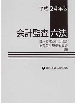 会計監査六法 平成24年版
