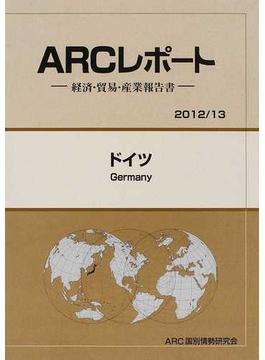 ドイツ 2012/13年版