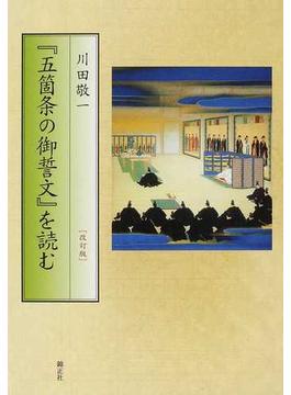 『五箇条の御誓文』を読む 改訂版