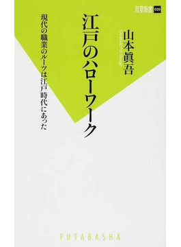 江戸のハローワーク 現代の職業のルーツは江戸時代にあった(双葉新書(教養))