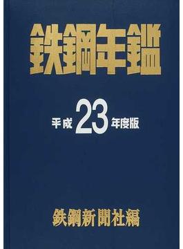 鉄鋼年鑑 平成23年度版