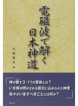 電磁波で解く日本神道