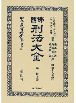 日本立法資料全集 別巻703 佛國刑法大全 第1帙上卷