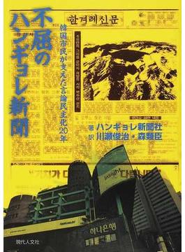 不屈のハンギョレ新聞 韓国市民が支えた言論民主化20年