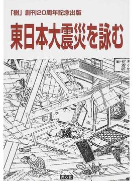東日本大震災を詠む 「樹」創刊20周年記念出版 句集