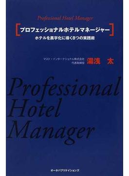 プロフェッショナルホテルマネージャー ホテルを黒字化に導く8つの実践術