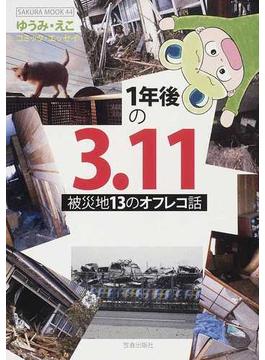 1年後の3.11 被災地13のオフレコ話 コミック・エッセイ (SAKURA MOOK)(サクラムック)
