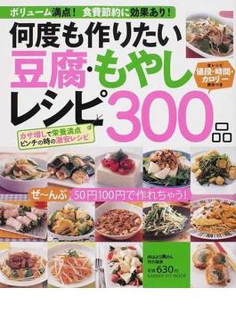 何度も作りたい豆腐・もやしレシピ300品 ボリューム満点!食費節約に効果あり! 全レシピ値段・時間・カロリー表示つき