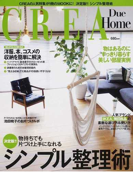 CREA Due Home 決定版!!シンプル整理術