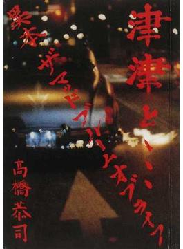 津津と…異本ザマッドブルームオブライフ