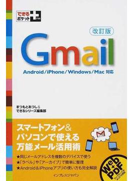 Gmail 改訂版(できるポケット+)
