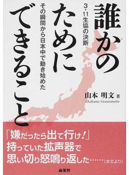 誰かのためにできること 3・11生協の決断 その瞬間から日本中で動き始めた