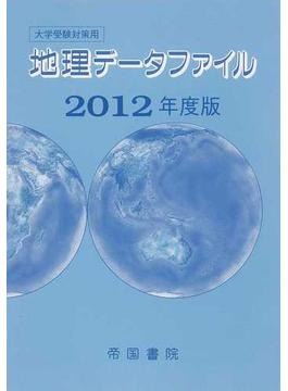 地理データファイル 大学受験対策用 2012年度版