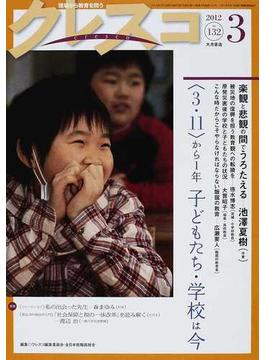 クレスコ 教育誌 132(2012.3) 〈3・11〉から1年 子どもたち・学校は今