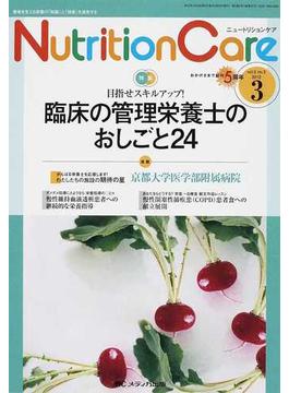 Nutrition Care 患者を支える栄養の「知識」と「技術」を追究する 第5巻3号(2012−3) 目指せスキルアップ!臨床の管理栄養士のおしごと24