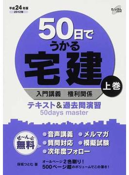 50日でうかる宅建 テキスト&過去問演習 平成24年版上巻 入門講義 権利関係