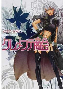 クレメンテ商会 (眠れぬ夜の奇妙な話コミックス)