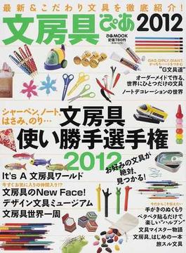文房具ぴあ 2012 最新&こだわり文具を徹底紹介!(ぴあMOOK)